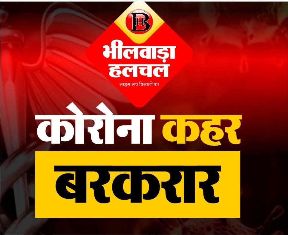 रक्षाबंधन की सुबह होते ही दिखा राजस्थान में कोरोना का भयंकर प्रकोप, दिन में ही 500 से ज्यादा केसेज