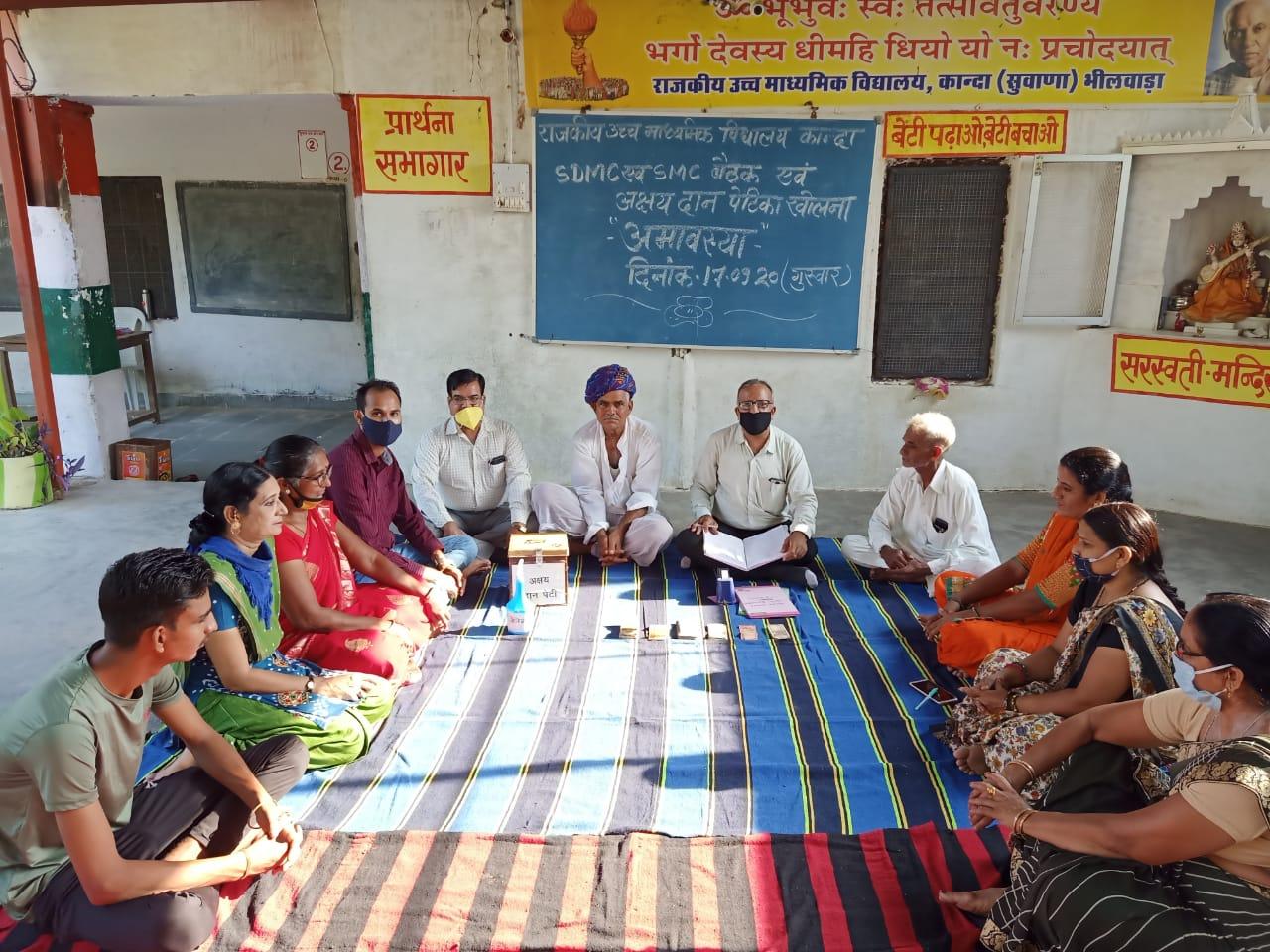 कांदा विद्यालय में एचड़ीएमसी व एसएमसी बैठक का आयोजन