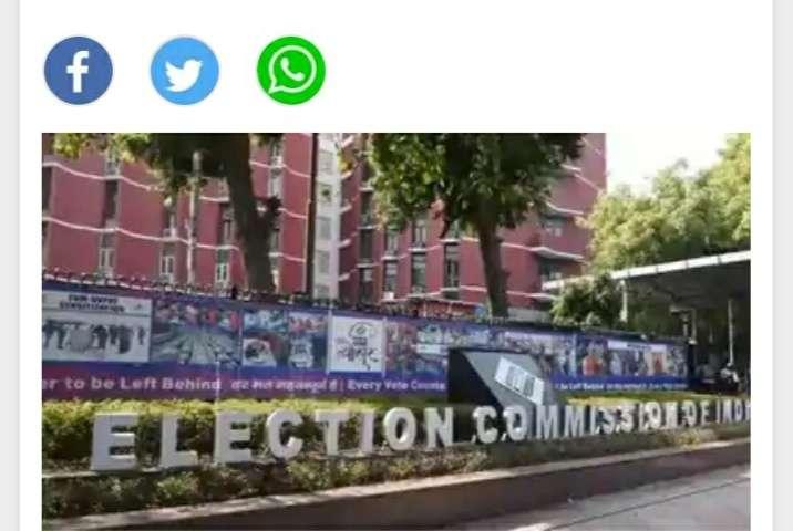 चुनाव अधिकारियों के खिलाफ कार्रवाई करने से पहले लेनी होगी मंजूरी