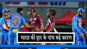 भारत की हार के पांच बड़े कारण...