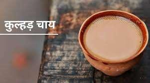 रेल मंत्री का ऐलान, देश के हर रेलवे स्टेशन पर मिलेगी कुल्हड़ में चाय