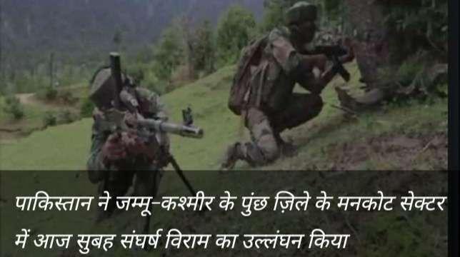 जम्मू और कश्मीर के मनकोट में पाक की भारी गोलाबारी<br><br></p>